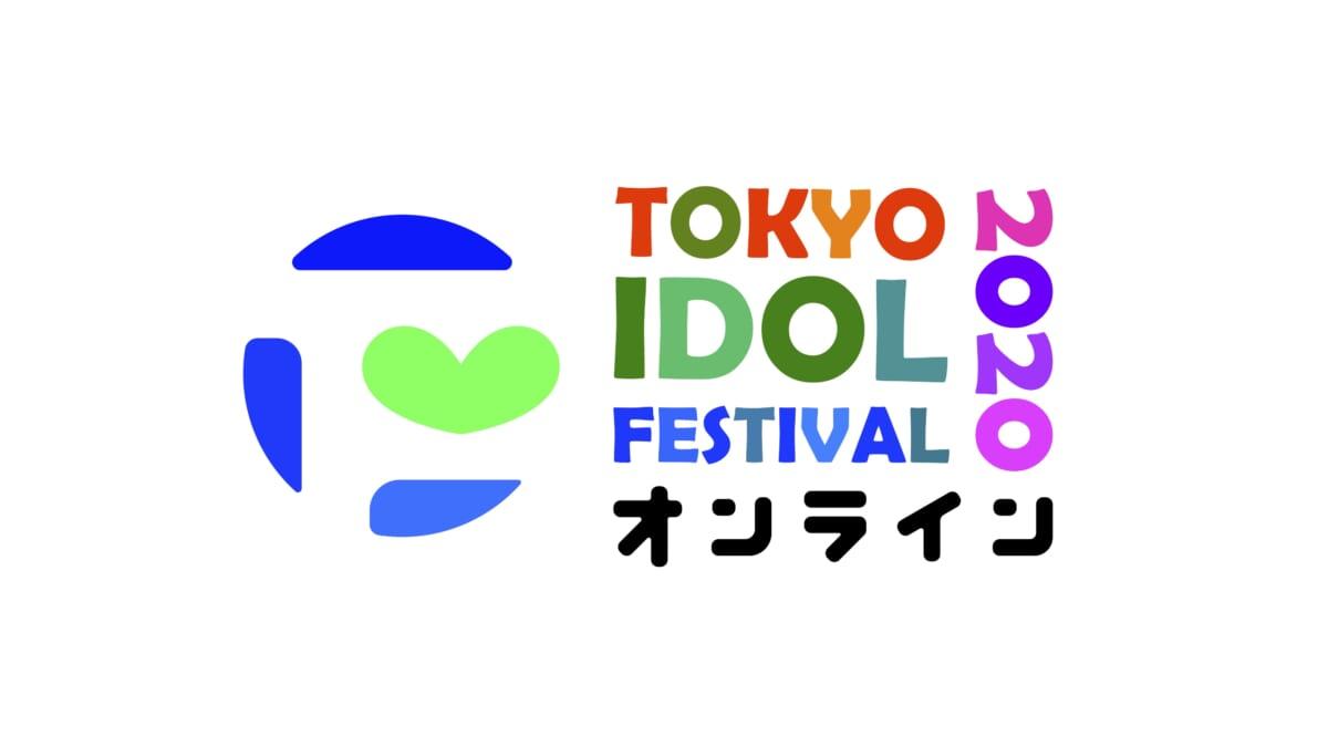 「TOKYO IDOL FESTIVAL オンライン 2020」