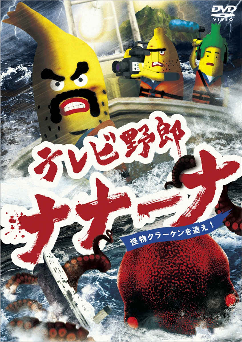 『テレビ野郎ナナーナ 怪物クラーケンを追え!』