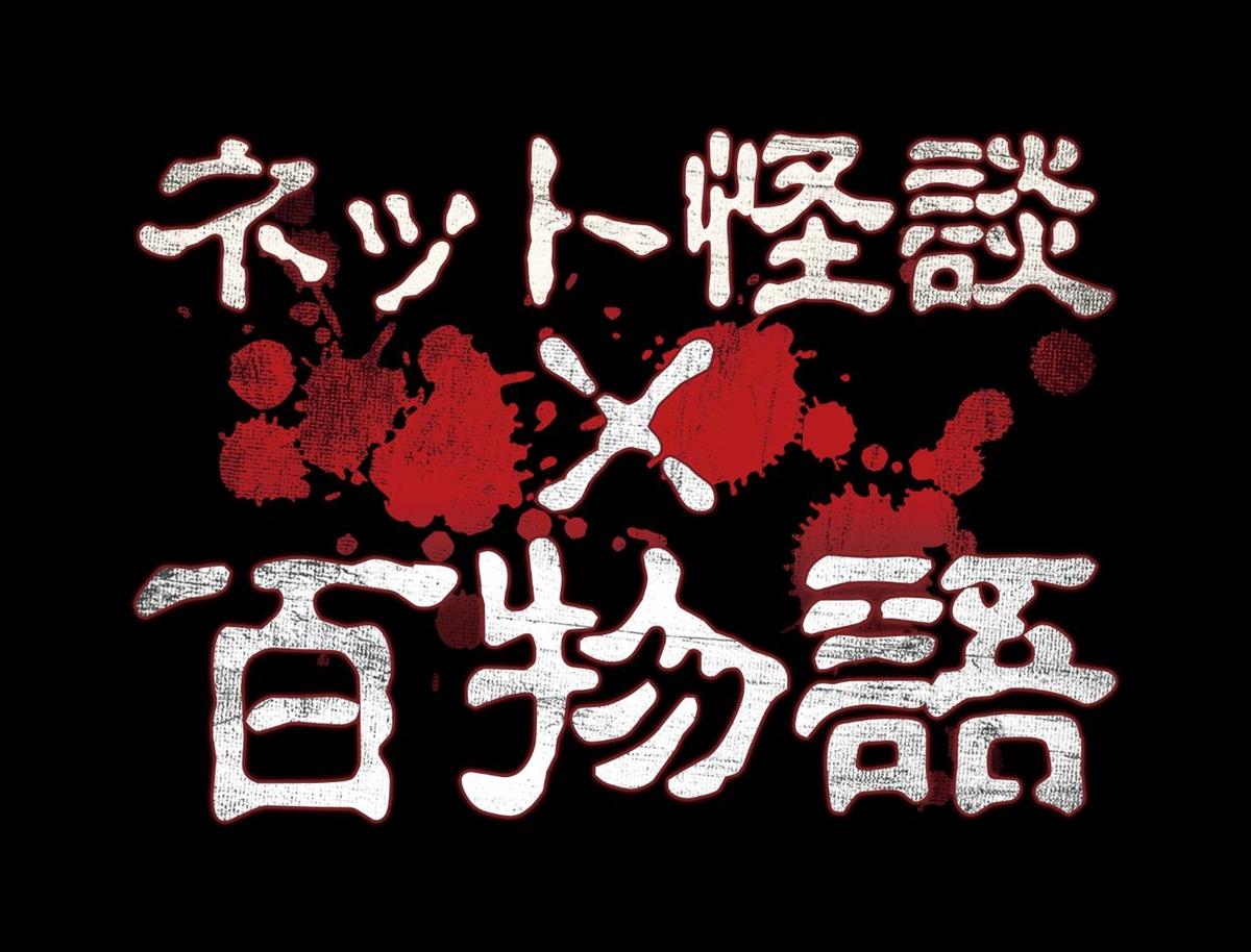 『ネット怪談×百物語』シーズン2