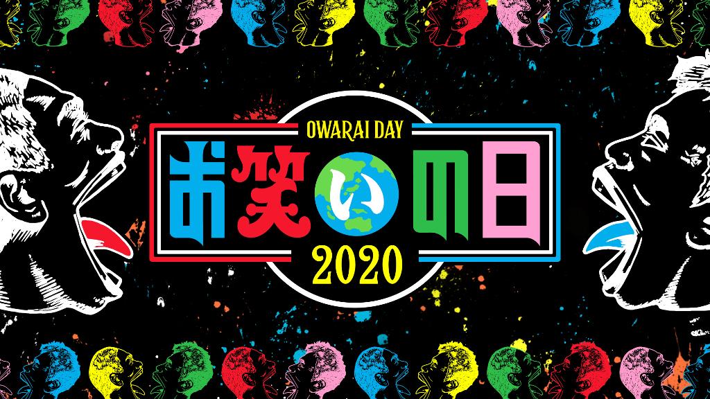 『お笑いの日2020』