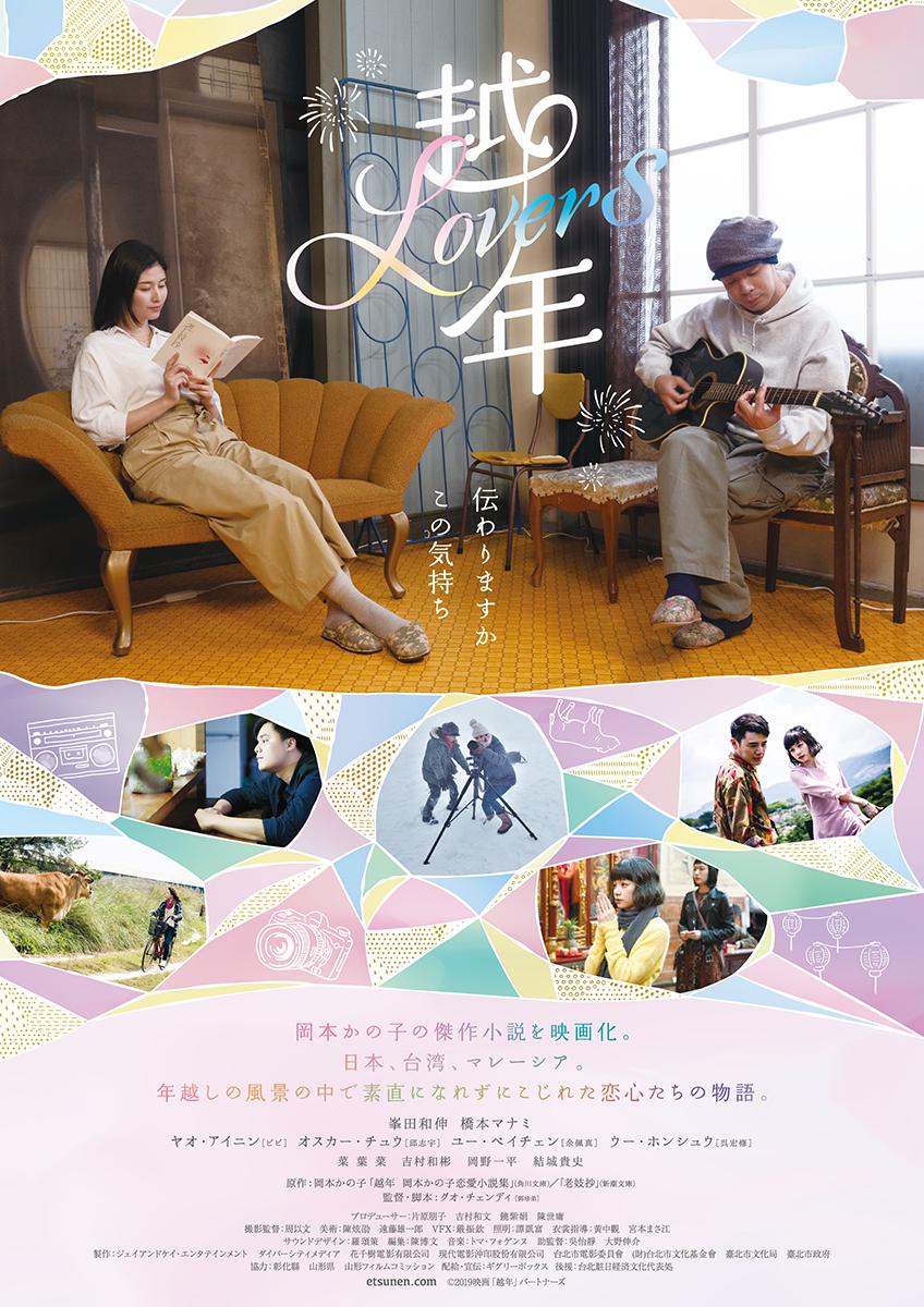 「越年 Lovers」