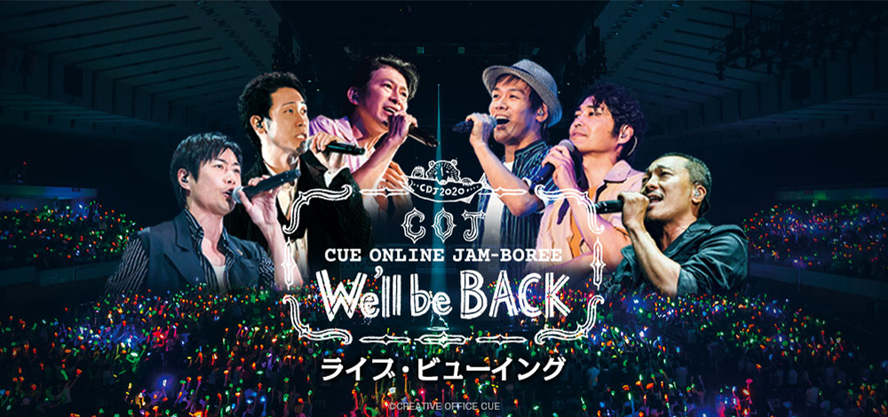 「CUE ONLINE JAM-BOREE ~We'll be back~」