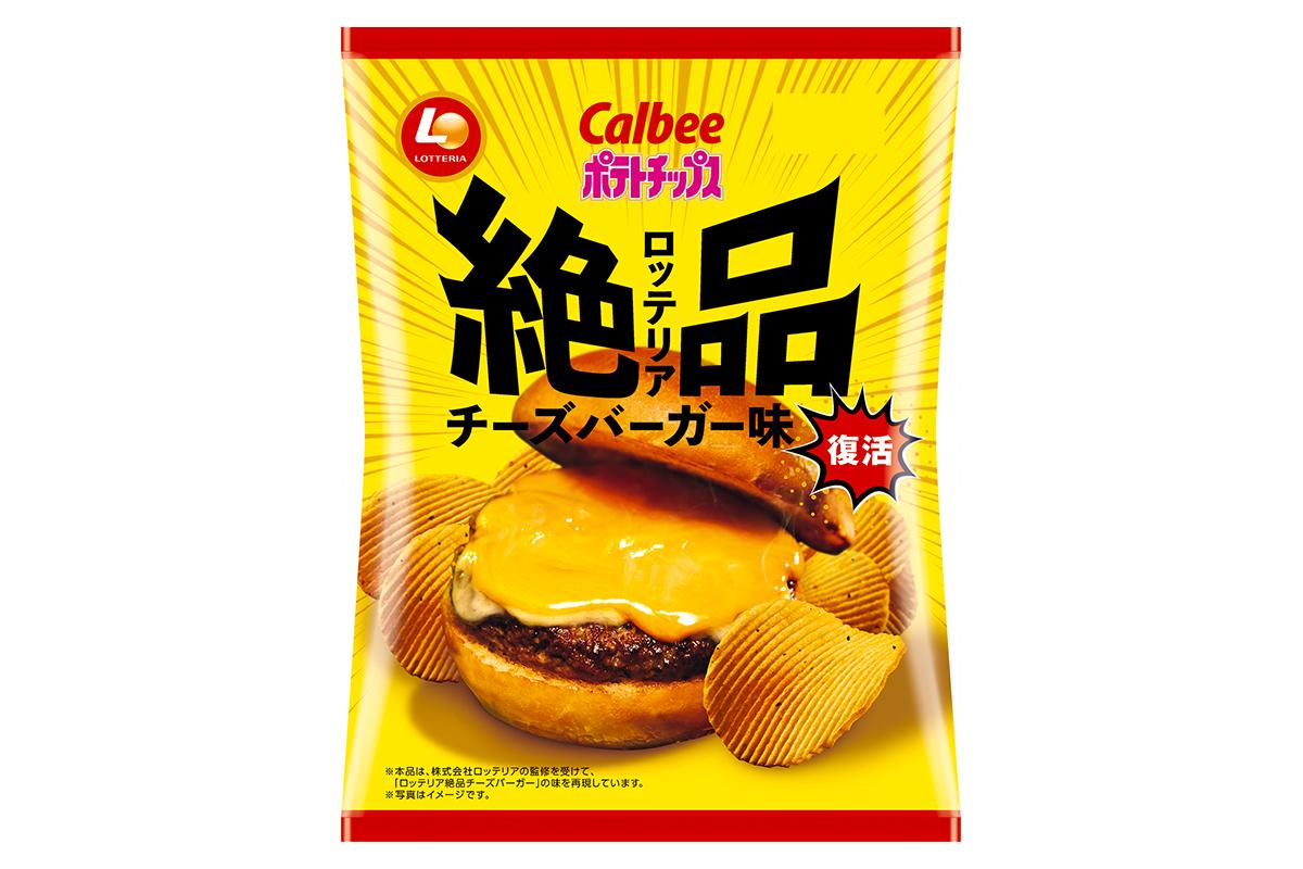 「ポテトチップス ロッテリア絶品チーズバーガー味」