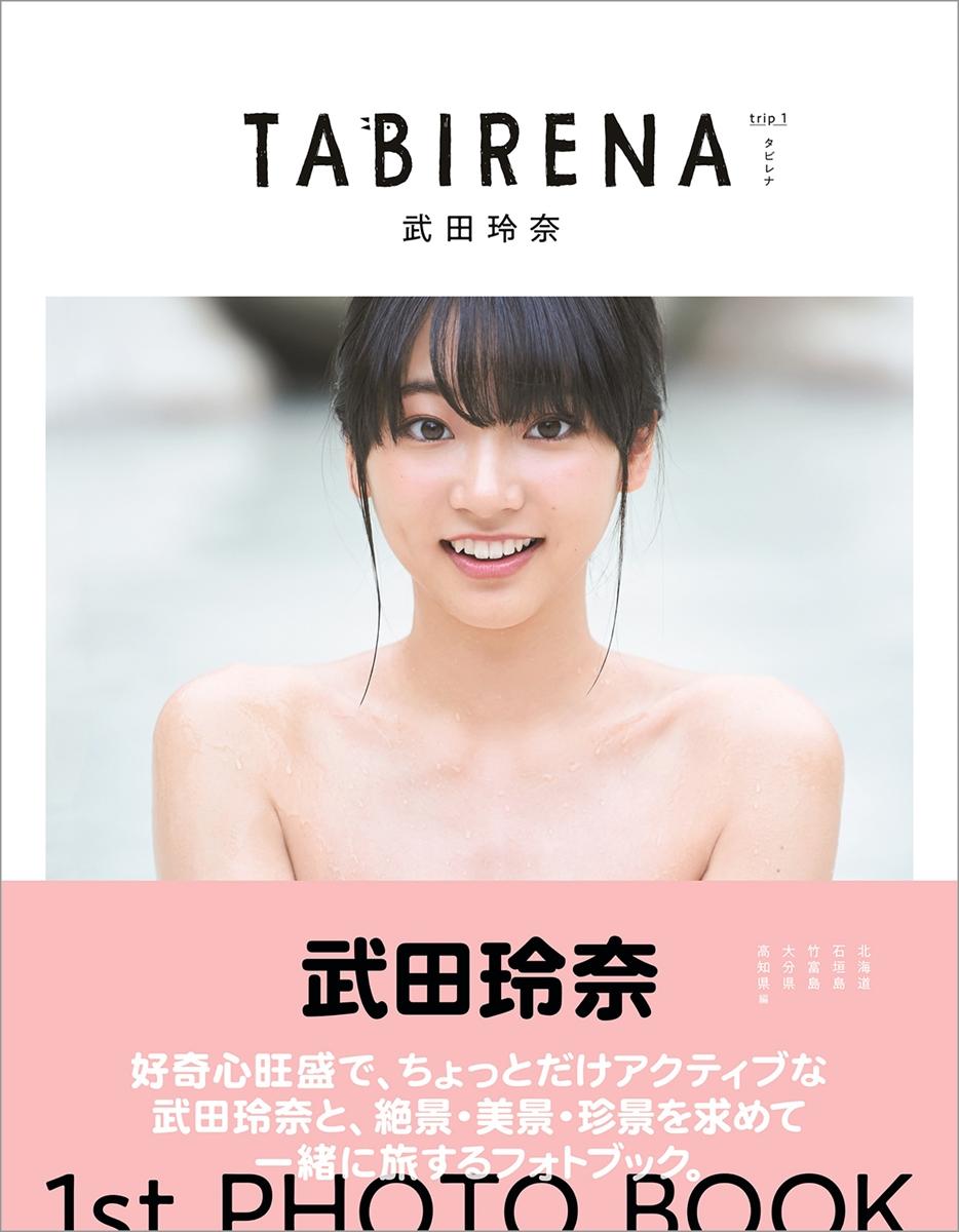 武田玲奈1stフォトブック「タビレナtrip1」