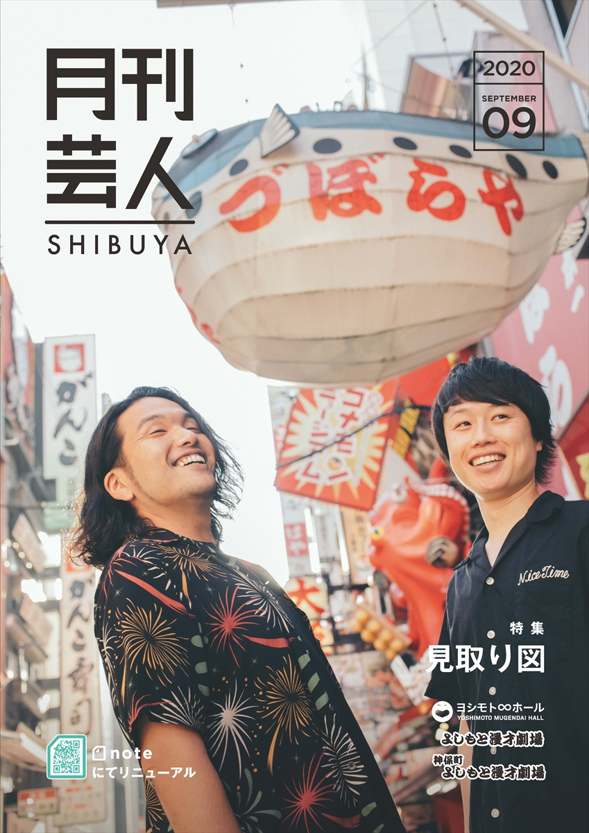 「月刊芸人SHIBUYA」