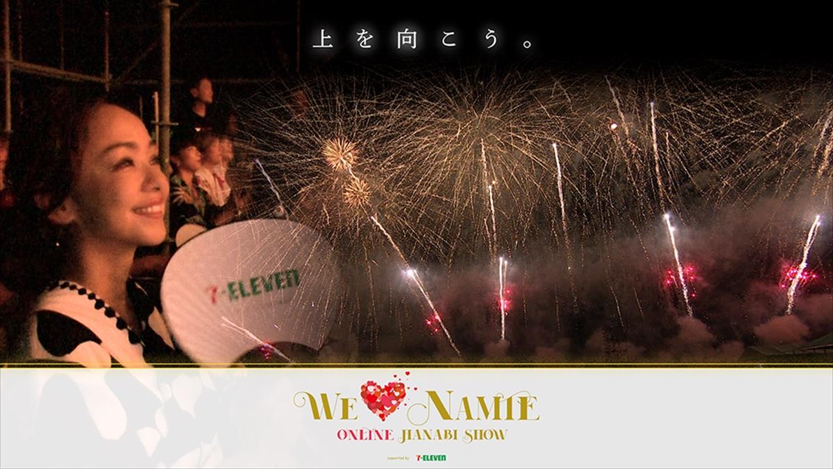 「WE♥NAMIE ONLINE HANABI SHOW」