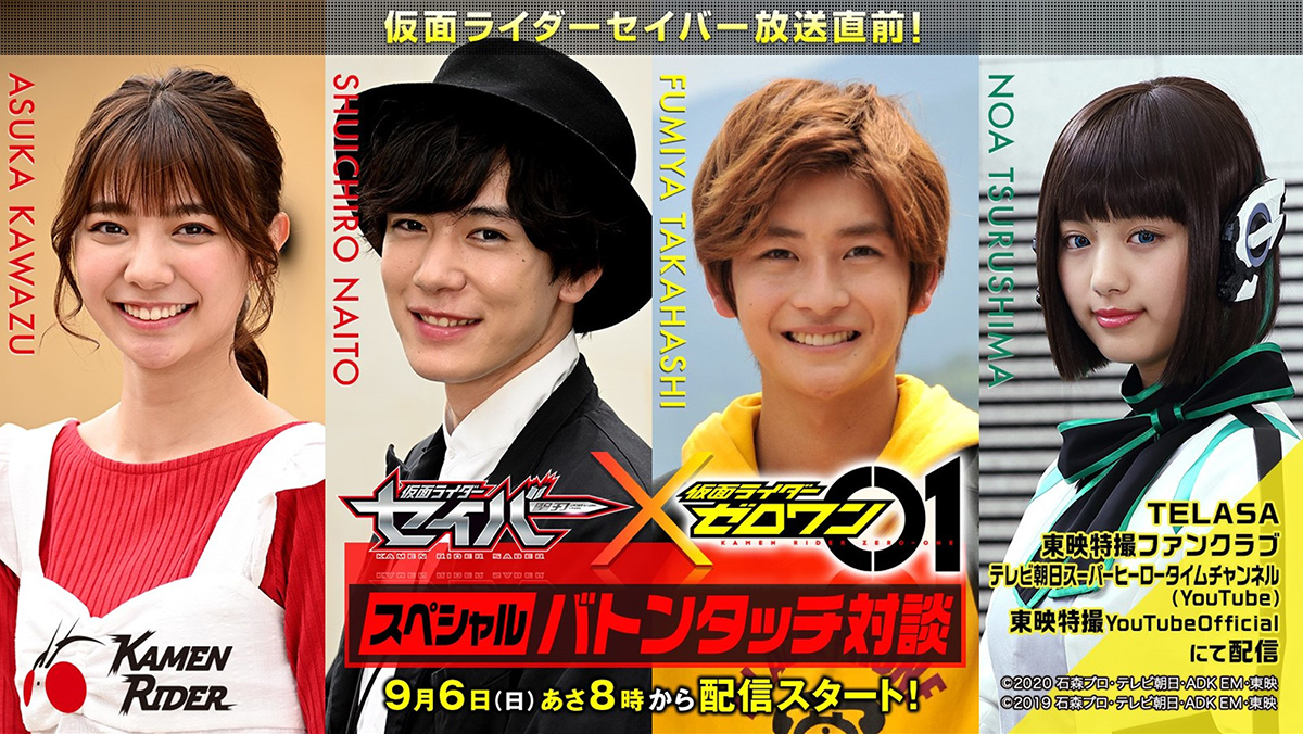 『仮面ライダーゼロワン』×『仮面ライダーセイバー』スペシャルバトンタッチ対談