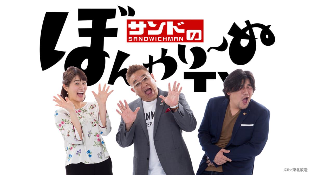『サンドのぼんやり~ぬTV』