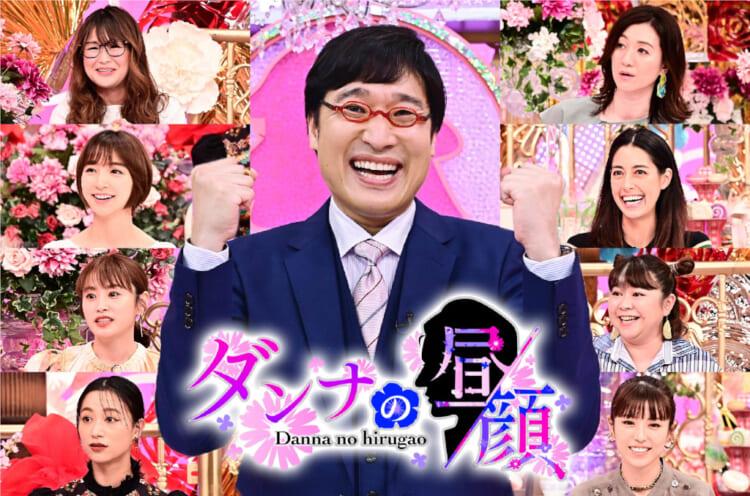 ダンナ の 昼顔 『ダンナの昼顔』2/4(木) 妻が夫を初観察!!