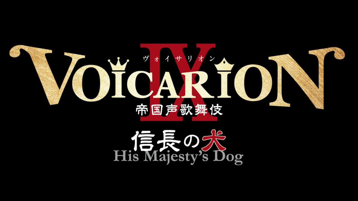 「VOICARION IX 帝国声歌舞伎 信長の犬」