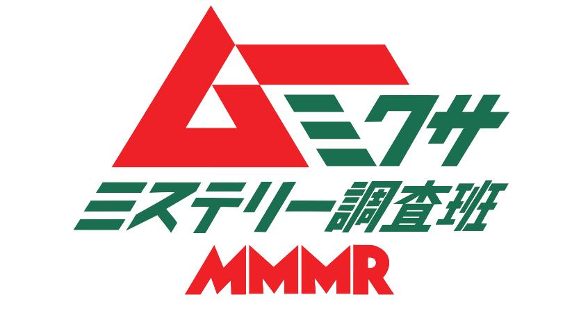 『ムー×ミクサ ミステリー調査班 MMMR』