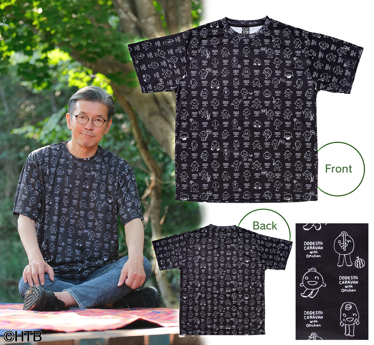 「どうでしょうキャラバン with onchan Tシャツ」
