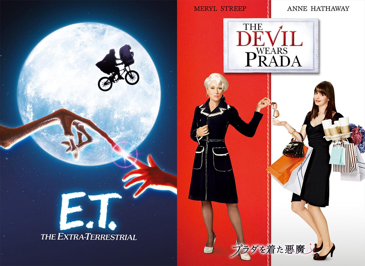 「E.T.」「プラダを着た悪魔」