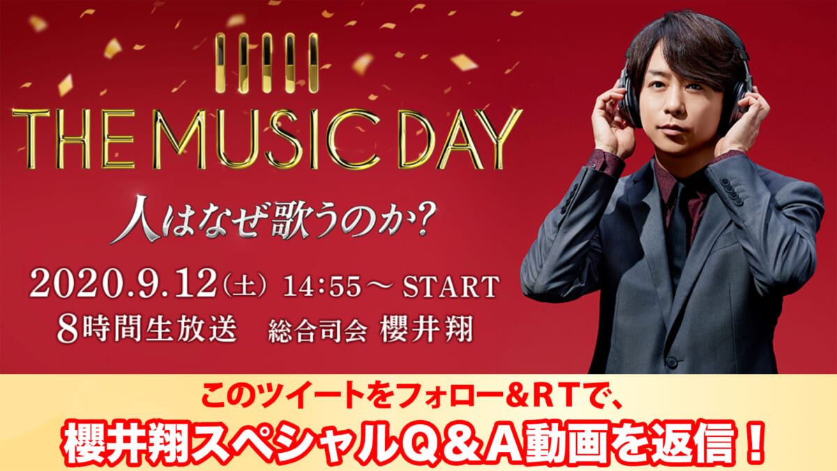 『THE MUSIC DAY』