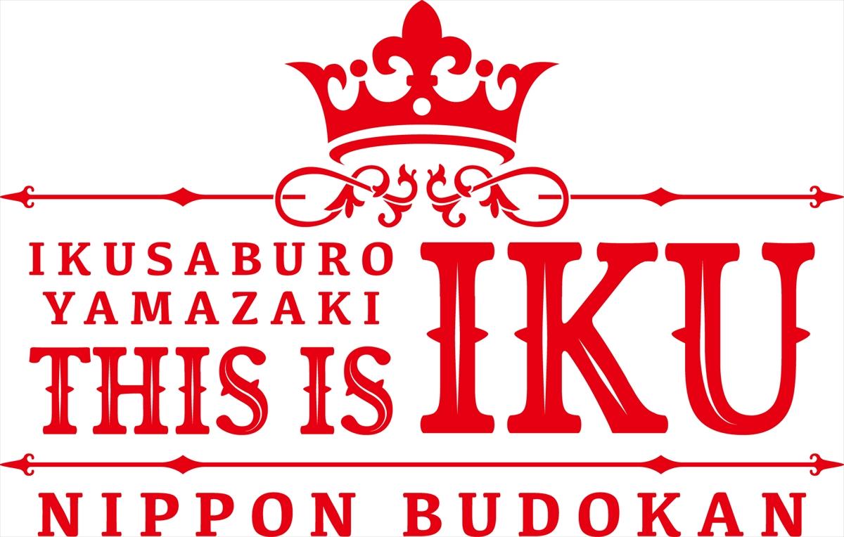 「山崎育三郎 THIS IS IKU 日本武道館」