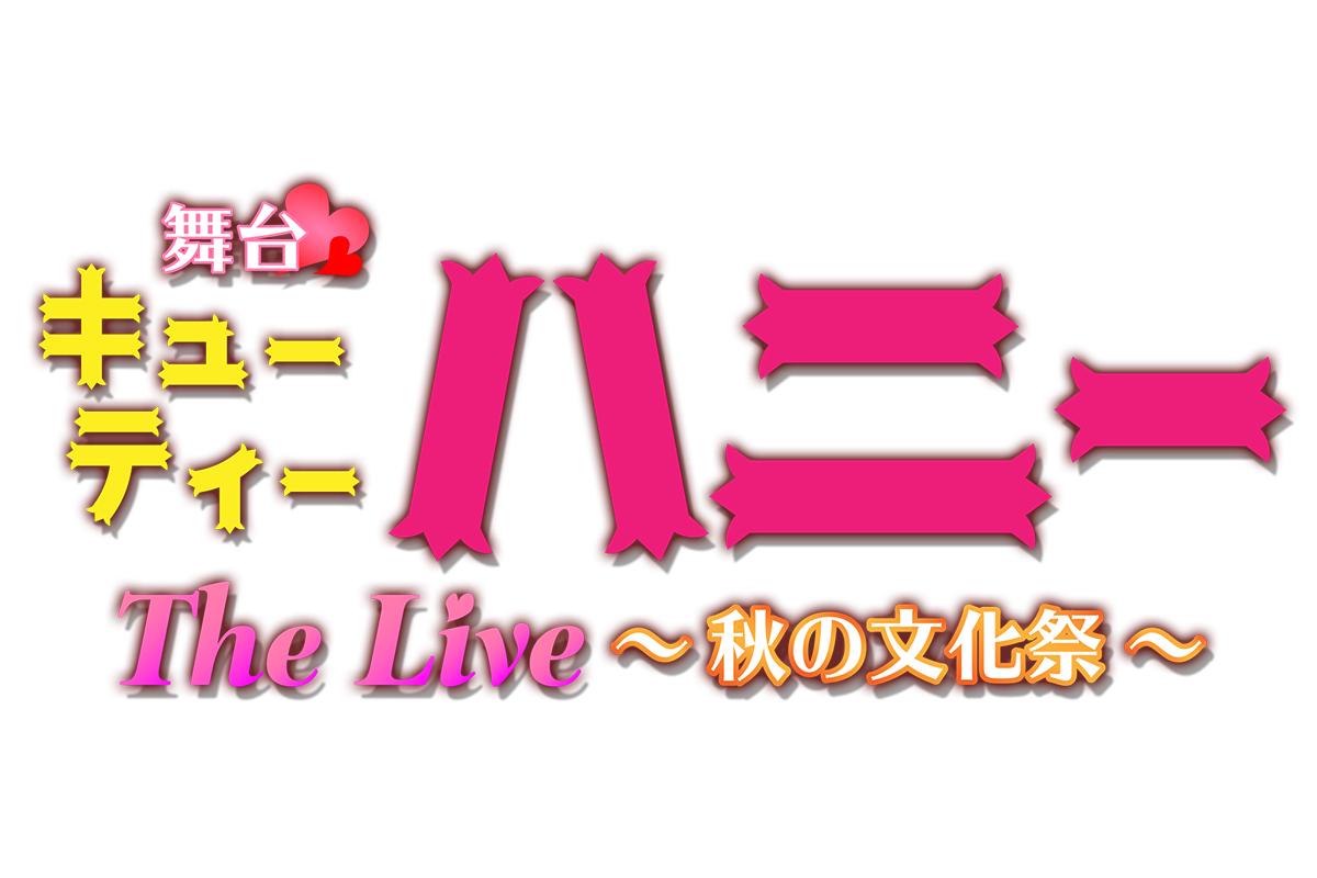 舞台「キューティーハニー The Live 秋の文化祭!!!」