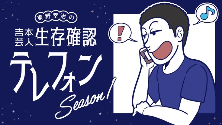 『吉本芸人生存確認テレフォン~Season 1~』