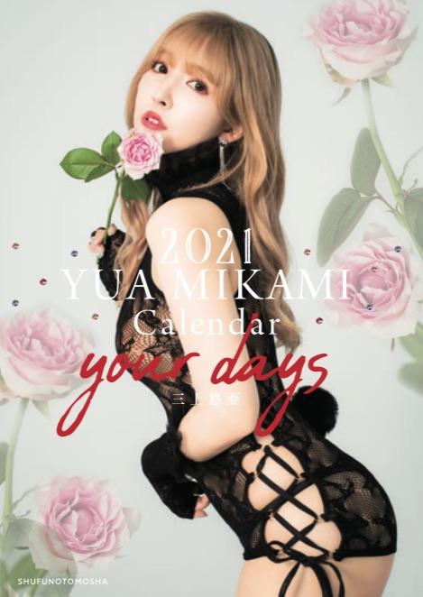 三上悠亜2021年版卓上カレンダー『2021 YUA MIKAMI Calendar your days』