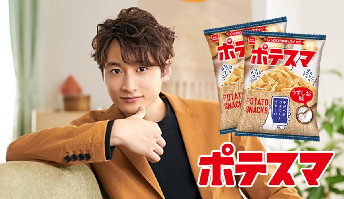 「ポテスマ」新WEB動画