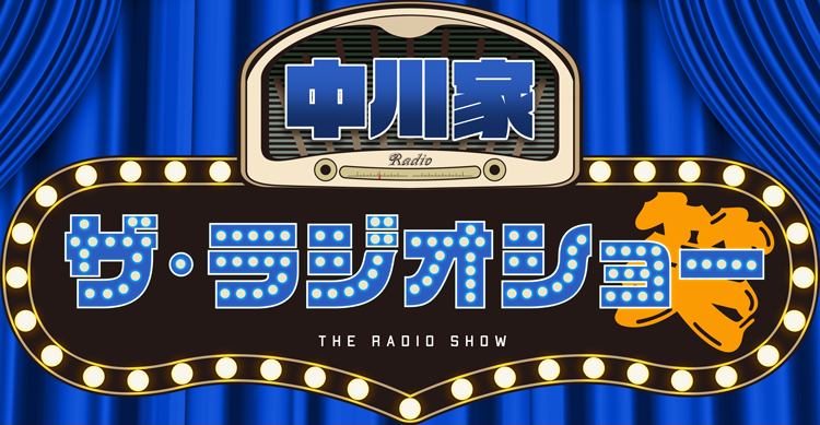 『中川家 ザ・ラジオショー
