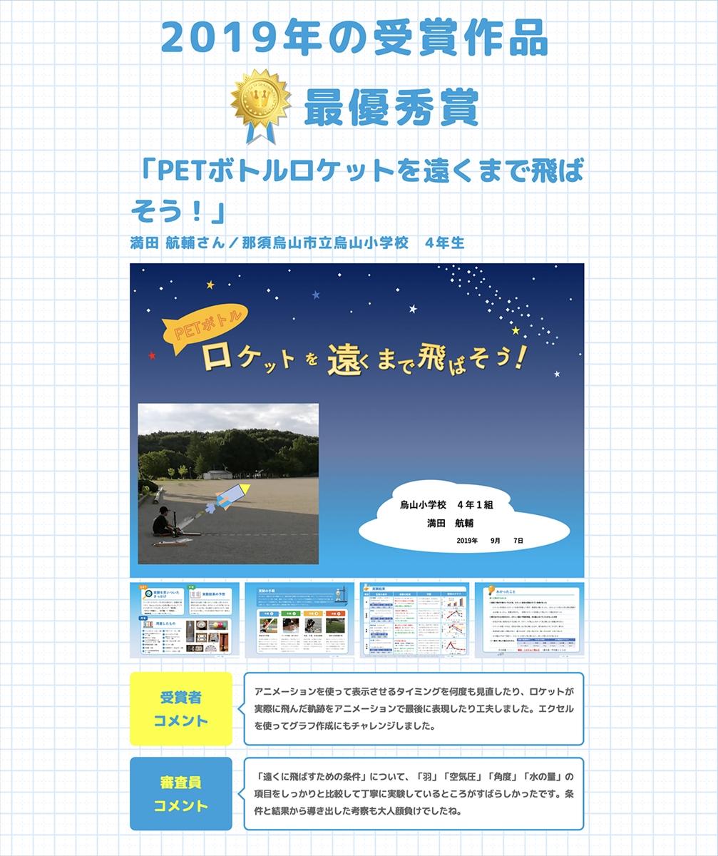 学研キッズネット「パソコン×自由研究コンテスト」