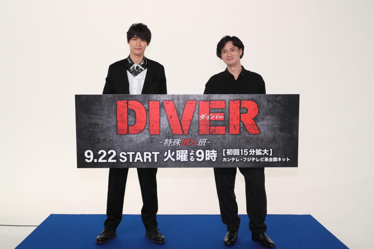 『DIVER-特殊潜入班-』