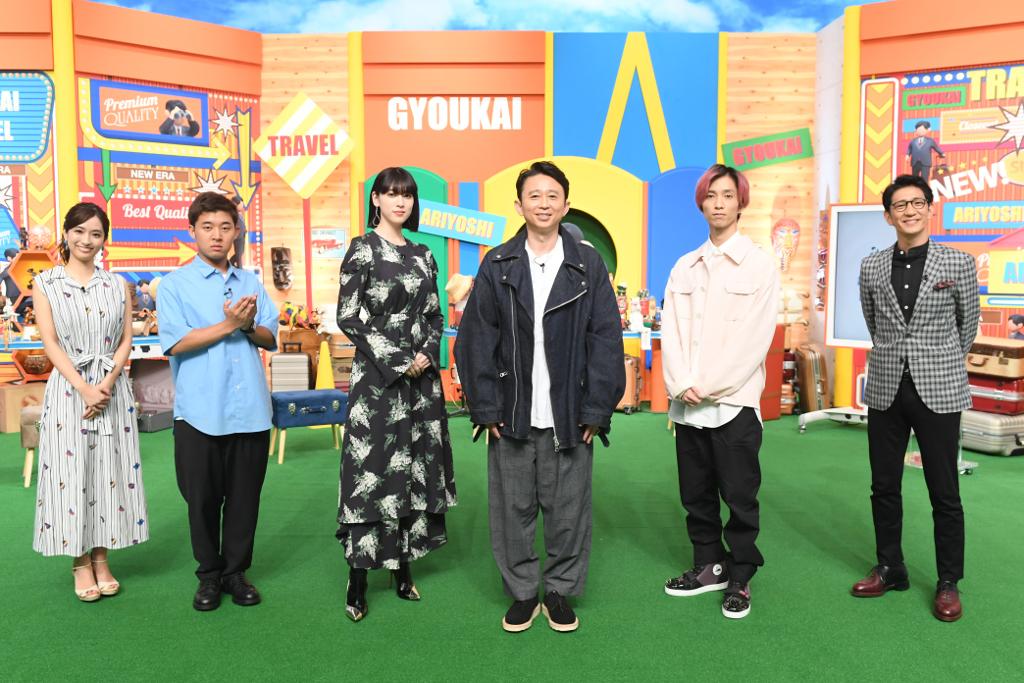 『有吉ギョーカイトラベル ~アノ業界で人気急上昇の(秘)旅とは!?~』
