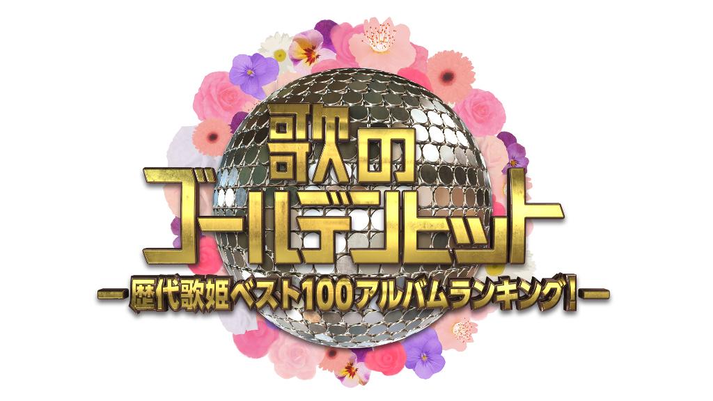 「『歌のゴールデンヒット』-歴代歌姫ベスト100アルバム ランキング!-」
