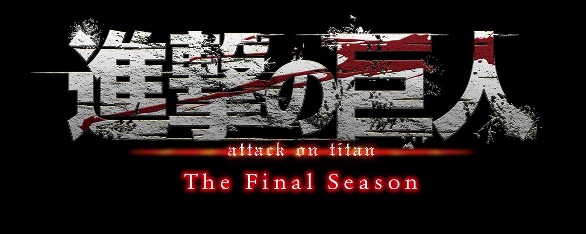 『進撃の巨人』The Final Season