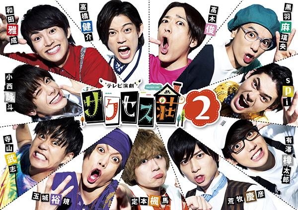 """<span class=""""title"""">和田雅成ら2.5次元俳優11名が本番一発勝負!『サクセス荘2』BD&DVD発売決定</span>"""