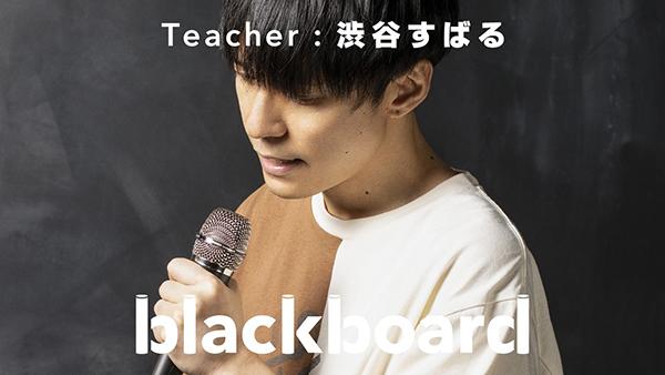 "<span class=""title"">渋谷すばるがYouTubeチャンネルblackboardに登場!新作収録曲を特別アレンジで披露</span>"