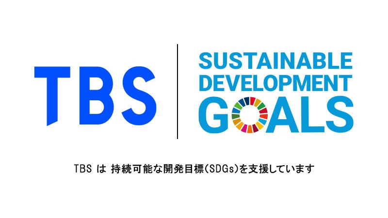 「SDGs(持続可能な開発目標)ウィーク」