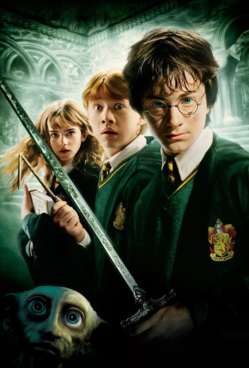 「ハリー・ポッターと秘密の部屋」