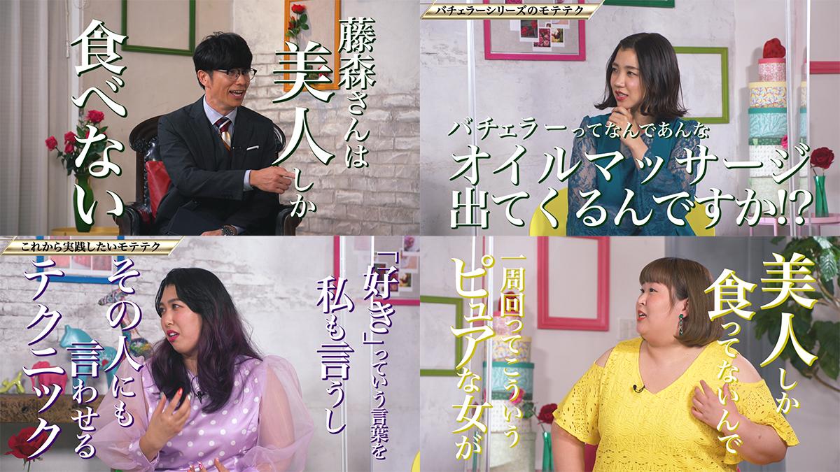 『バチェロレッテ女子会 with 3時のヒロイン』