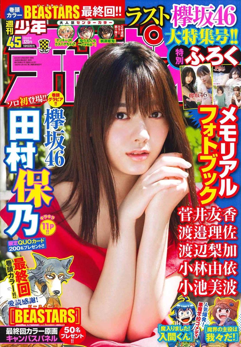 欅坂46・田村保乃「週刊少年チャンピオン」