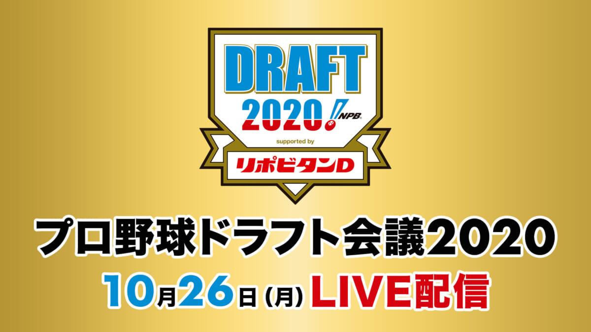 『プロ野球ドラフト会議2020』
