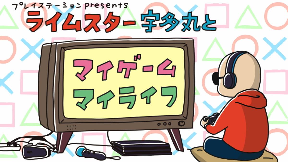 『ライムスター宇多丸とマイゲーム・マイライフ』