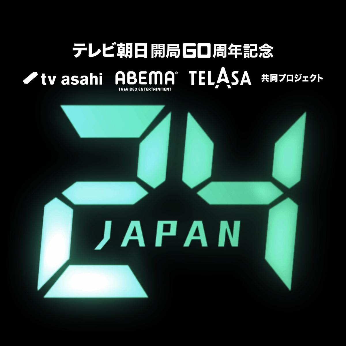 『24 JAPAN』