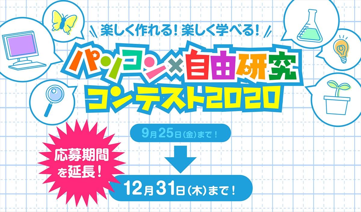 「パソコン×自由研究コンテスト」