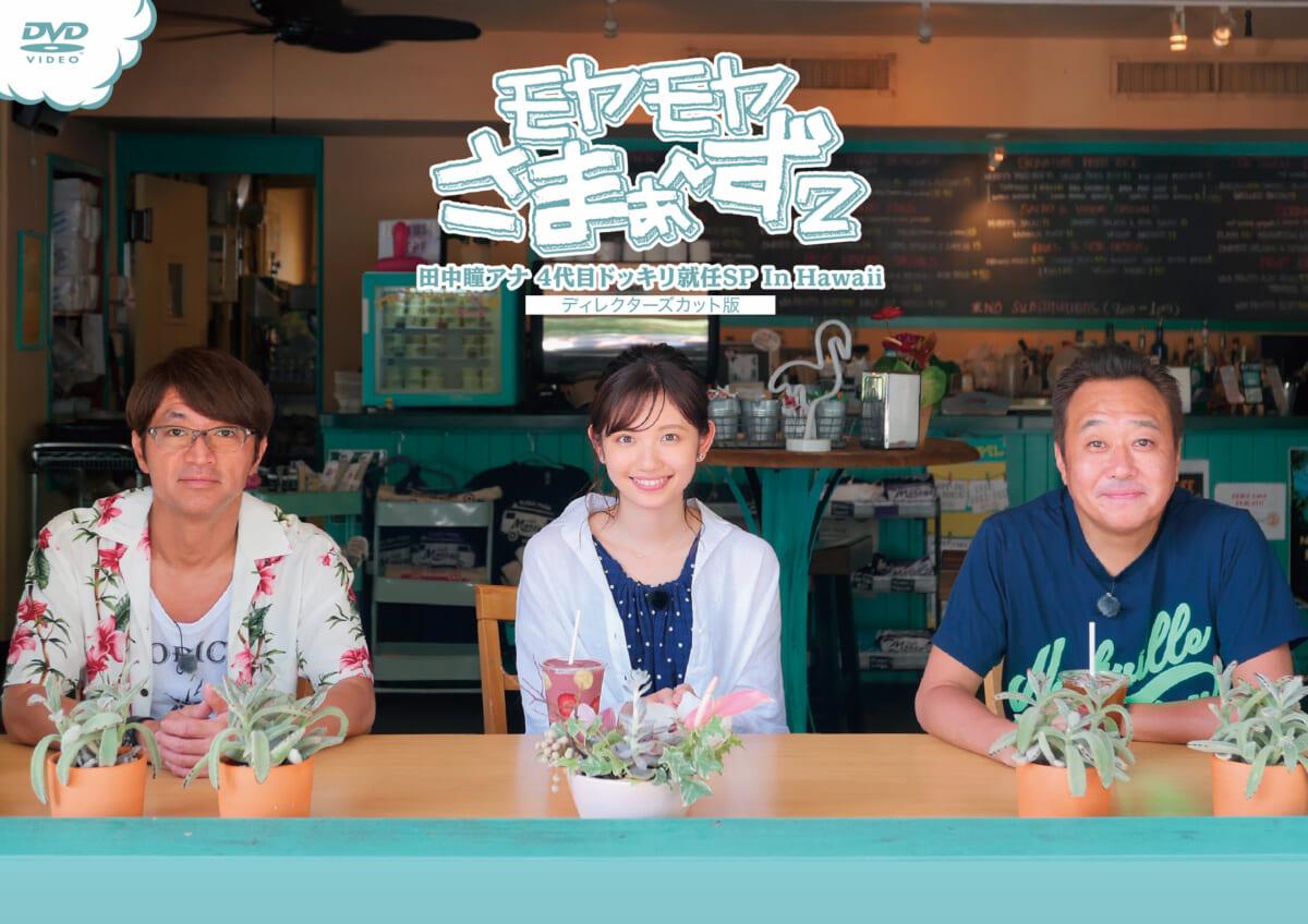 『モヤモヤさまぁ~ず2 田中瞳アナ 4代目ドッキリ就任SP In Hawaii ディレクターズカット版』