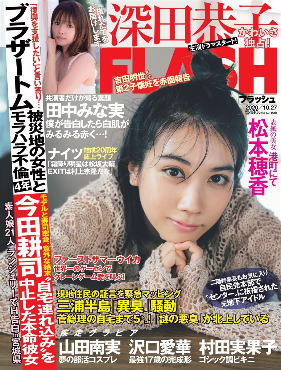 松本穂香©光文社/週刊『FLASH』写真◎東 京祐