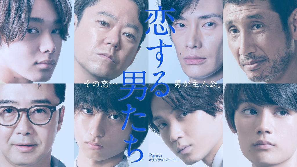 『恋する男たち』