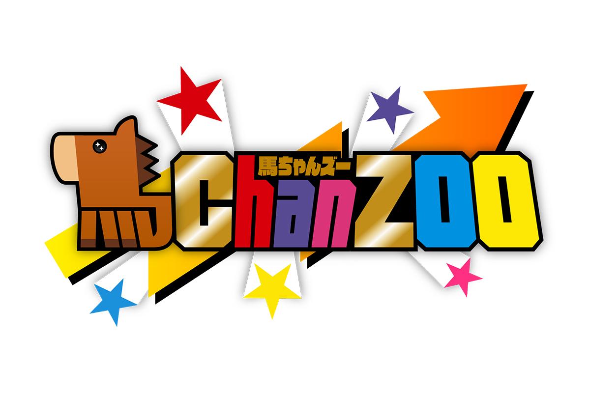 『馬ChanZOO』