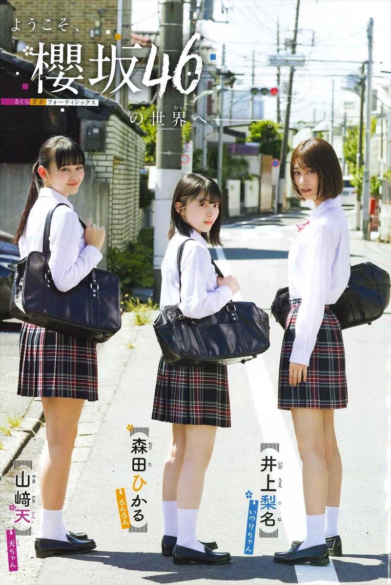 櫻坂46「週刊少年チャンピオン46号」