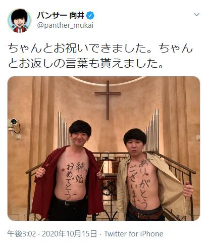 パンサー向井公式Twitter(@panther_mukai)より