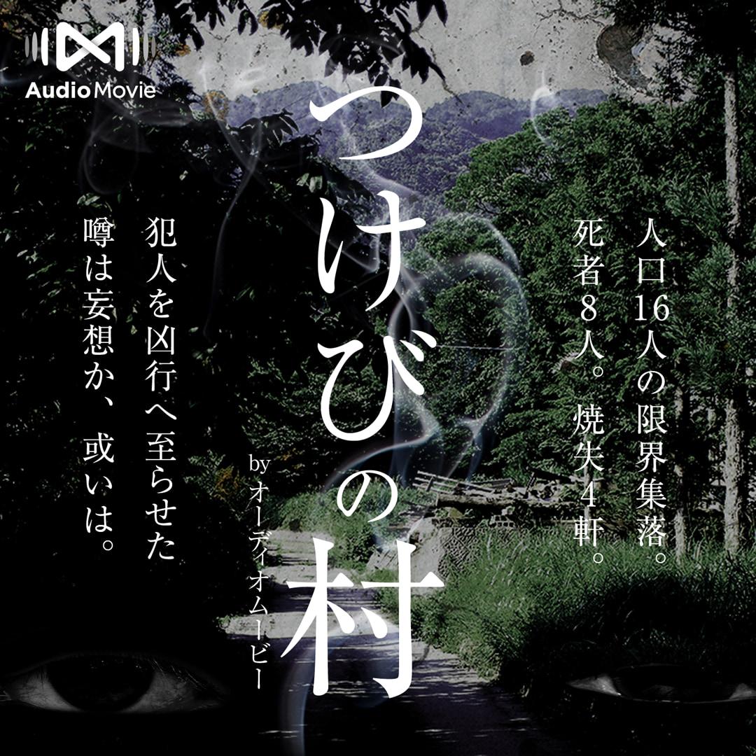 『つけびの村 by AudioMovie™』