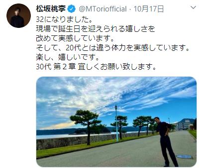 松坂桃李公式Twitter(@MToriofficial)より