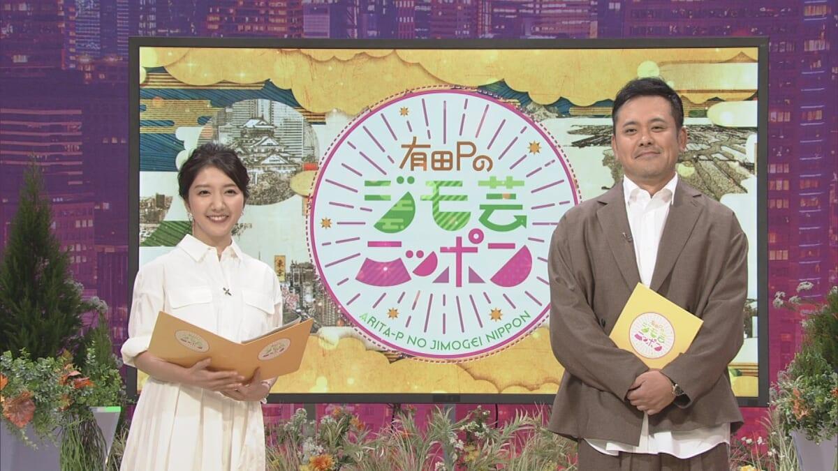 『有田Pのジモ芸ニッポン』