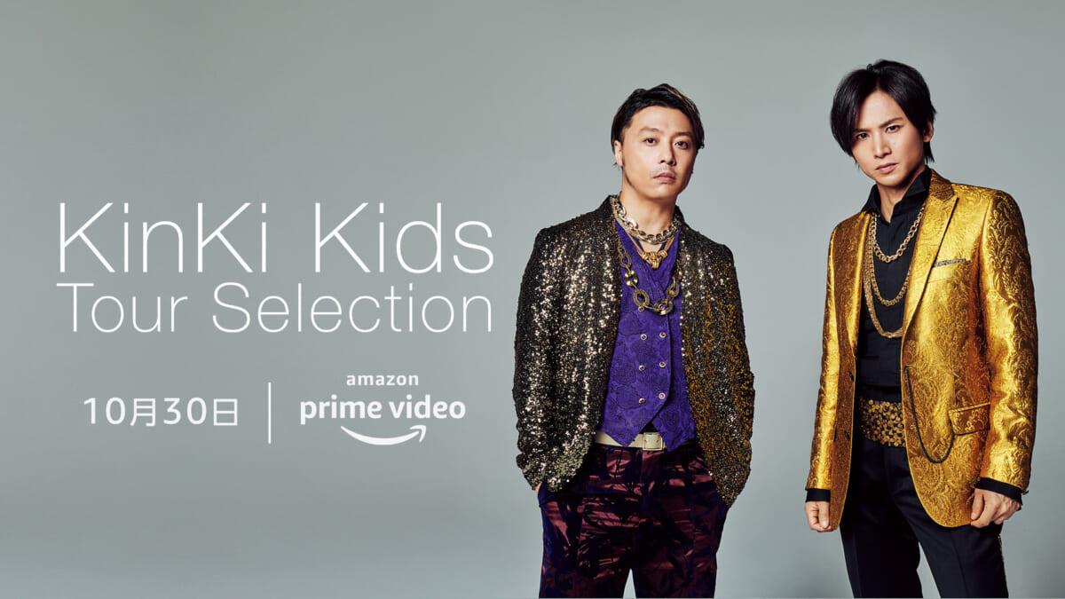 "<span class=""title"">KinKi Kidsの映像作品13タイトル Amazon Prime Videoで10・30から独占配信!2016年の日本武道館公演も初映像化</span>"