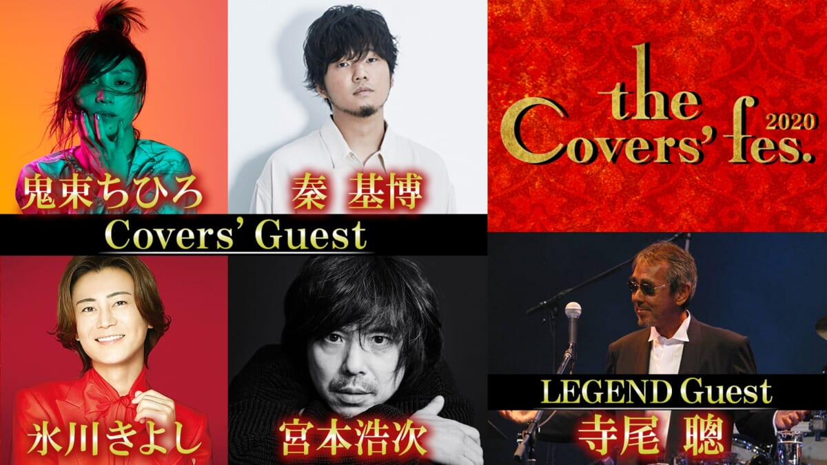 "<span class=""title"">鬼束ちひろ、秦基博、氷川きよし、宮本浩次らが『The Covers'Fes.2020』出演!LEGENDゲストは寺尾聰</span>"